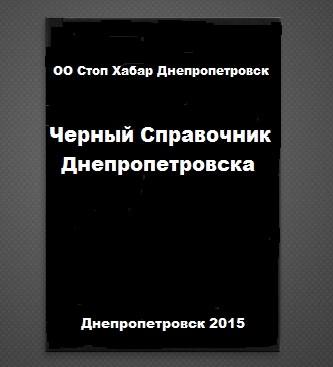 """В Днепре появился """"Черный Справочник """" города."""